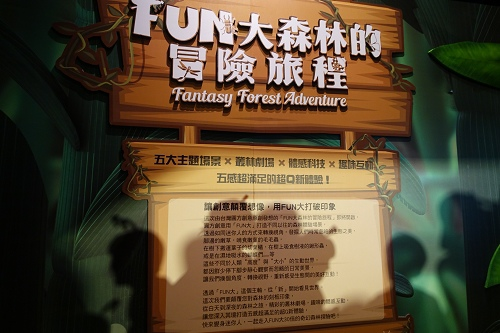 20150617FUN大吧大森林的冒險旅程 (22).jpg