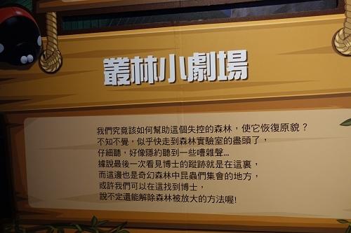 20150617FUN大吧大森林的冒險旅程 (60).jpg