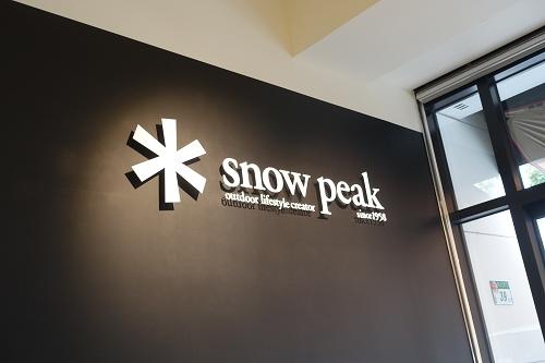 20150625snow peak開幕酒會 (99).jpg