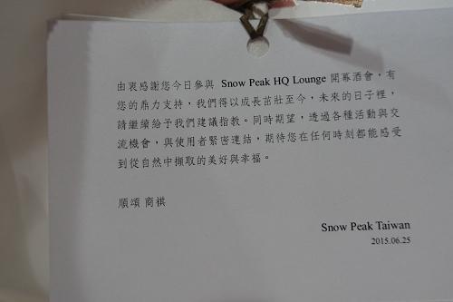 20150625snow peak開幕酒會 (101).jpg