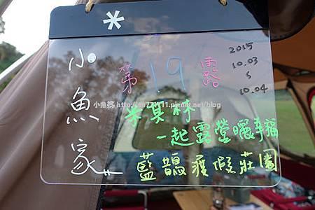 20151003藍鵲米其林 (64).jpg
