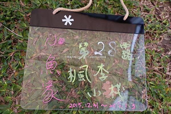 20151231-20160102 (108).jpg
