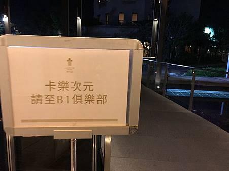煙波飯店 (18).jpg