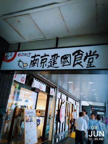 建國食堂 (2).jpg