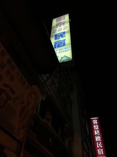 花蓮行 (283).jpg