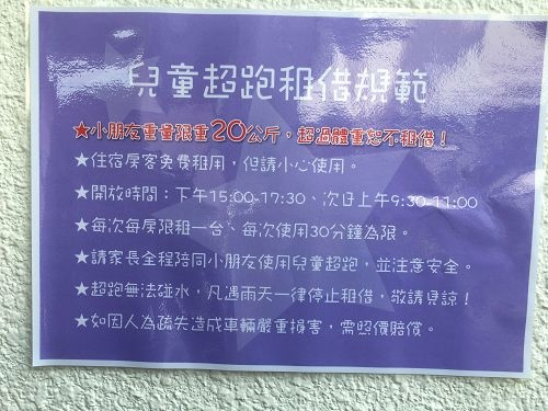 小星星民宿 (109).jpg