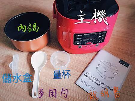 美的壓力鍋 (21).jpg