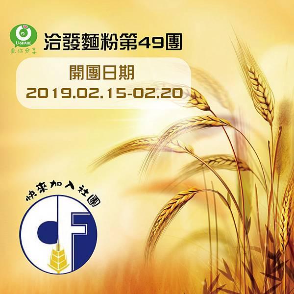 洽發麵粉49-FB.jpg