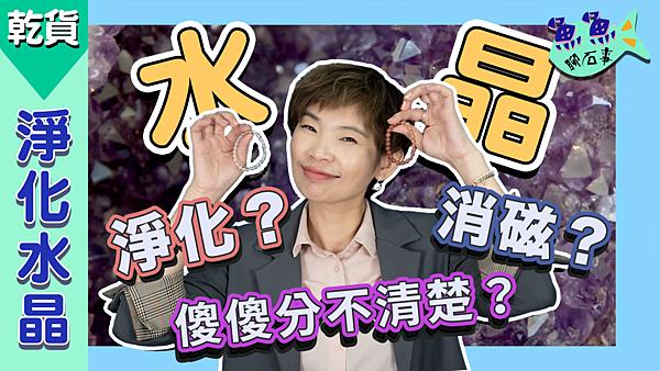 魚魚聊石事封面-淨化水晶.png