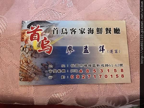 首烏之家_170323_0005.jpg