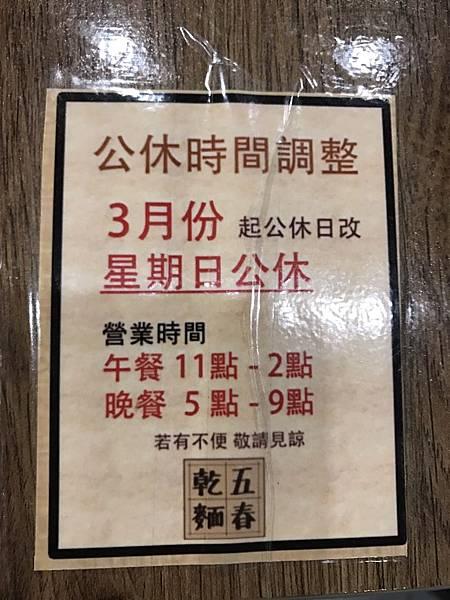 五春乾麵_170419_0007.jpg