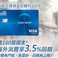 FireShot Capture 007 - 線上申辦花旗銀行信用卡(現金回饋、累積哩程、紅利積點)以信用卡驗證辦卡 - www.citibank.com.tw.png