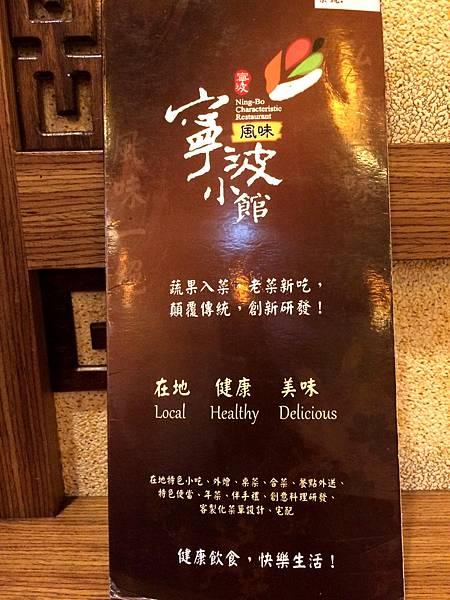 1440725189 2303309379 n - 【台中。寧波小館】少油、少鹽,天然食材不加味精,讓大家吃的滿足吃的健康的餐館