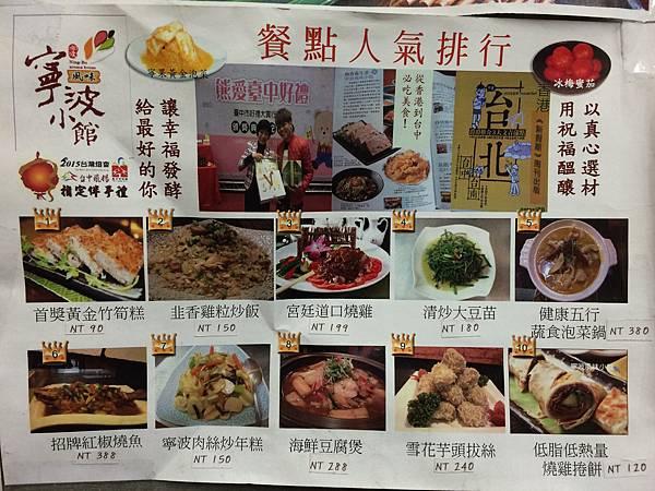 1440726025 2076354266 n - 【台中。寧波小館】少油、少鹽,天然食材不加味精,讓大家吃的滿足吃的健康的餐館