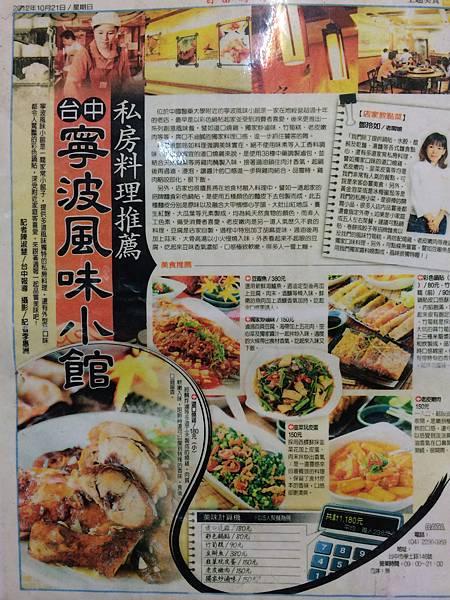 1440726060 791886201 n - 【台中。寧波小館】少油、少鹽,天然食材不加味精,讓大家吃的滿足吃的健康的餐館