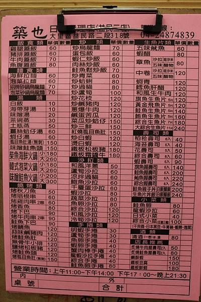 1450799166 597592061 n - 熱血採訪【台中。築也日本料理店】應有盡有任君選擇的平價美食