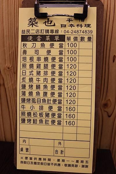 1450799177 3946735085 n - 熱血採訪【台中。築也日本料理店】應有盡有任君選擇的平價美食