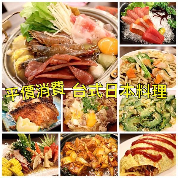 熱血採訪【台中。築也日本料理店】應有盡有任君選擇的平價美食
