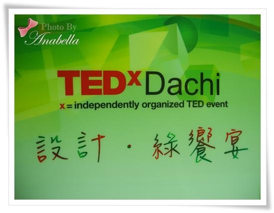 【TEDXDACHI 設計 綠饗宴】綠建築設計講座/九位來自各專長領域的知名人物分享理念
