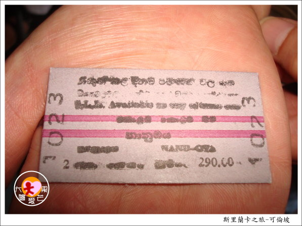 火車票.JPG