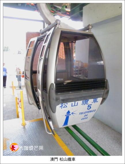 003松山纜車