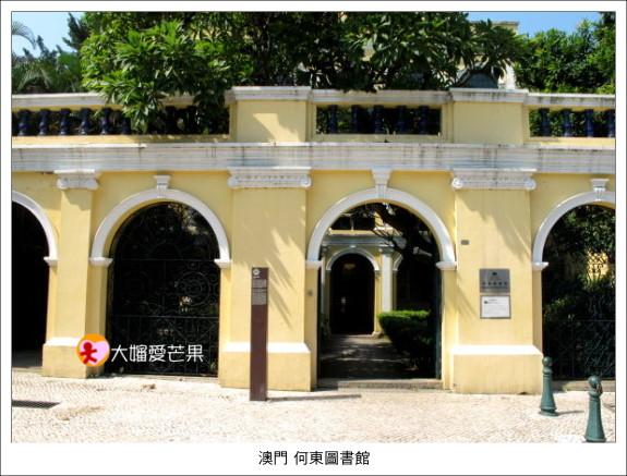 003何東圖書館
