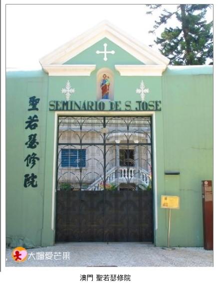 008聖若瑟修院