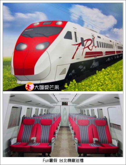 006傾斜式電聯車
