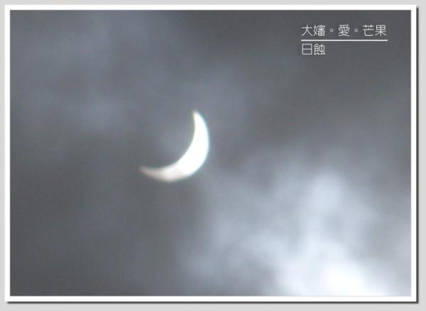 日蝕1.jpg