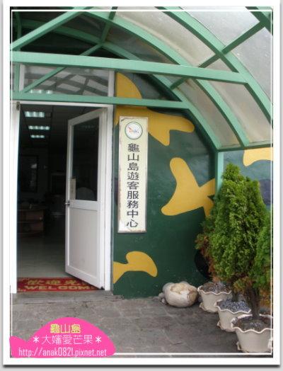 013遊客服務中心.jpg