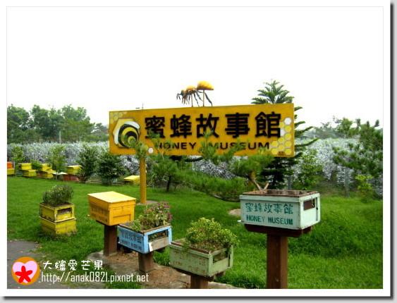 008蜜蜂故事館-1.jpg