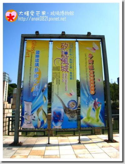 003玻璃博物館.jpg