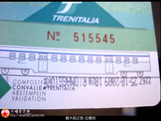 016五鄉地車票.JPG