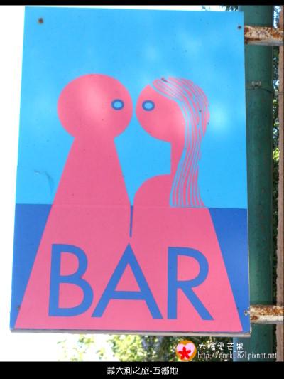 036利歐馬喬雷bar.JPG