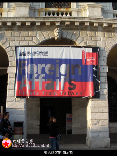 2006台北市立美術館-1.JPG