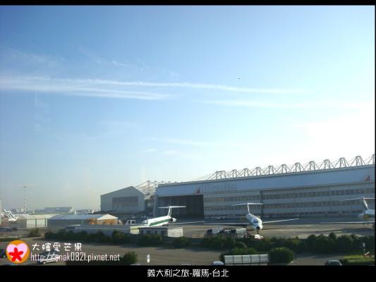 001達文西機場.JPG