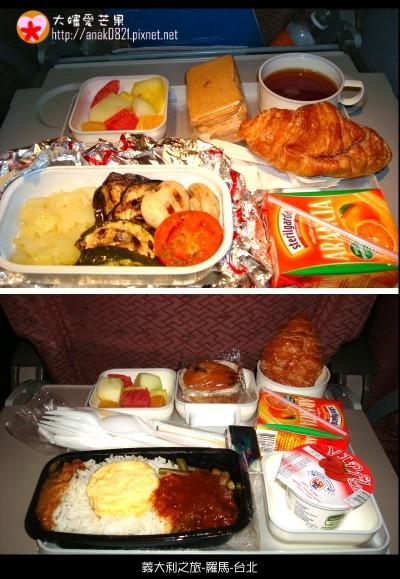 011機上餐.jpg