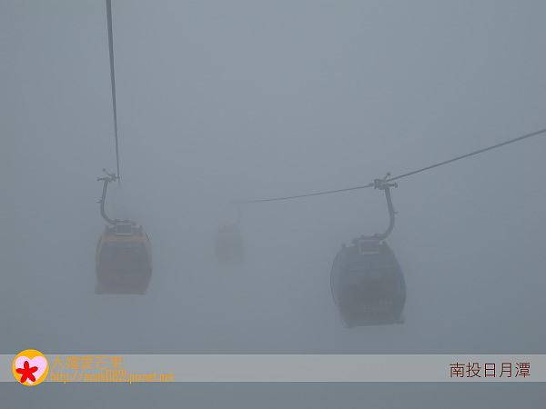 10霧中纜車.jpg