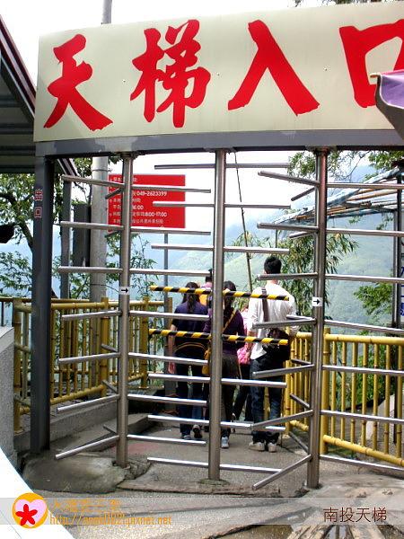 32天梯入口.JPG