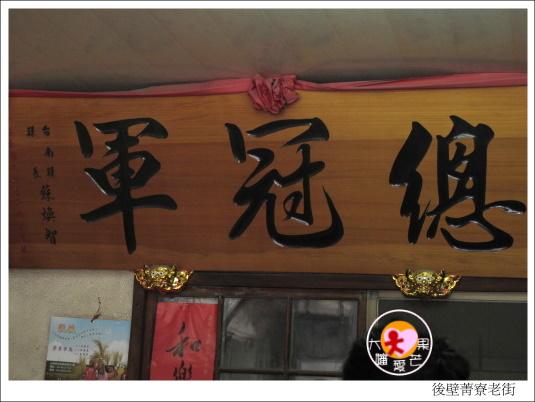 菁寮老街016.jpg