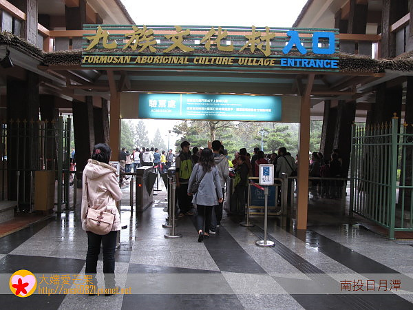 11九族文化村入口.jpg