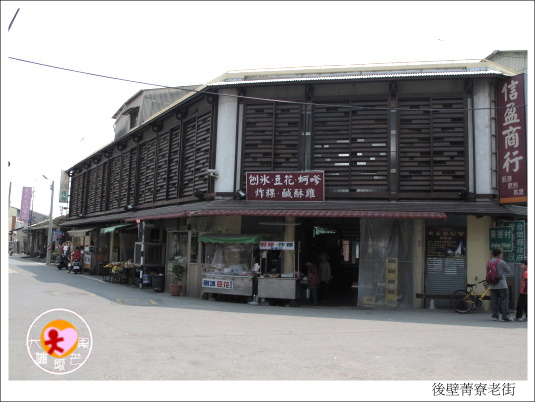 菁寮老街013.jpg