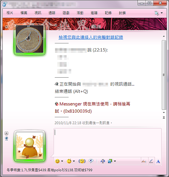 2010-11-8 22-19-03.png