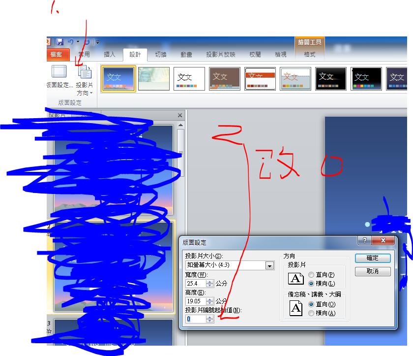 powerpoint封面不要有頁碼 改頁尾的方法