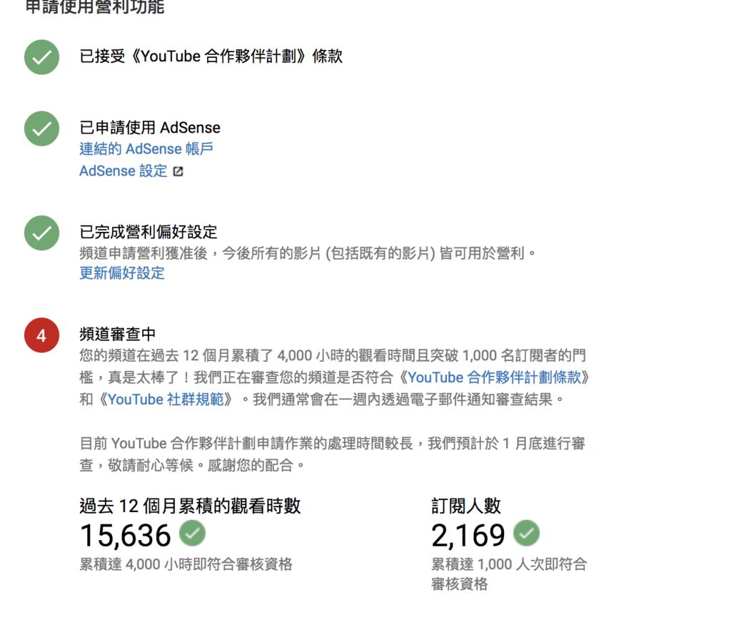 youtube營利申請