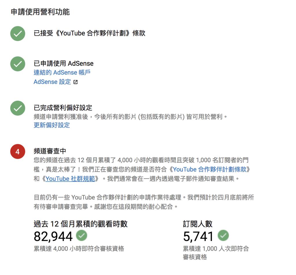 youtube營利更新