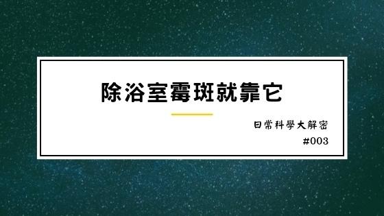 CM-日常科學大解密_190125_0003.jpg