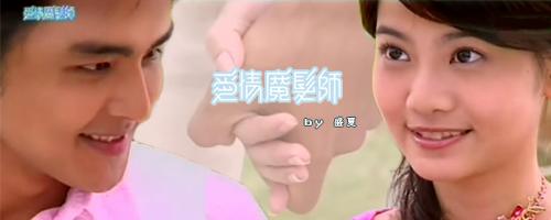 27.愛情魔髮師