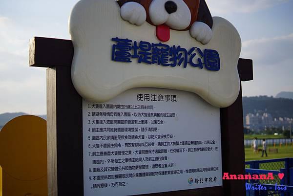 蘆堤寵物公園