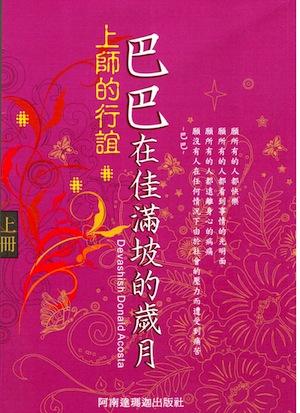 2011-09-29 巴巴在佳滿坡的歲月 001.jpg